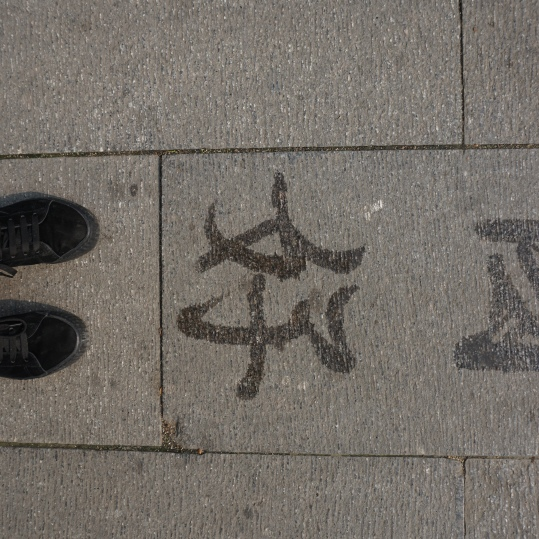 water calligraphy
